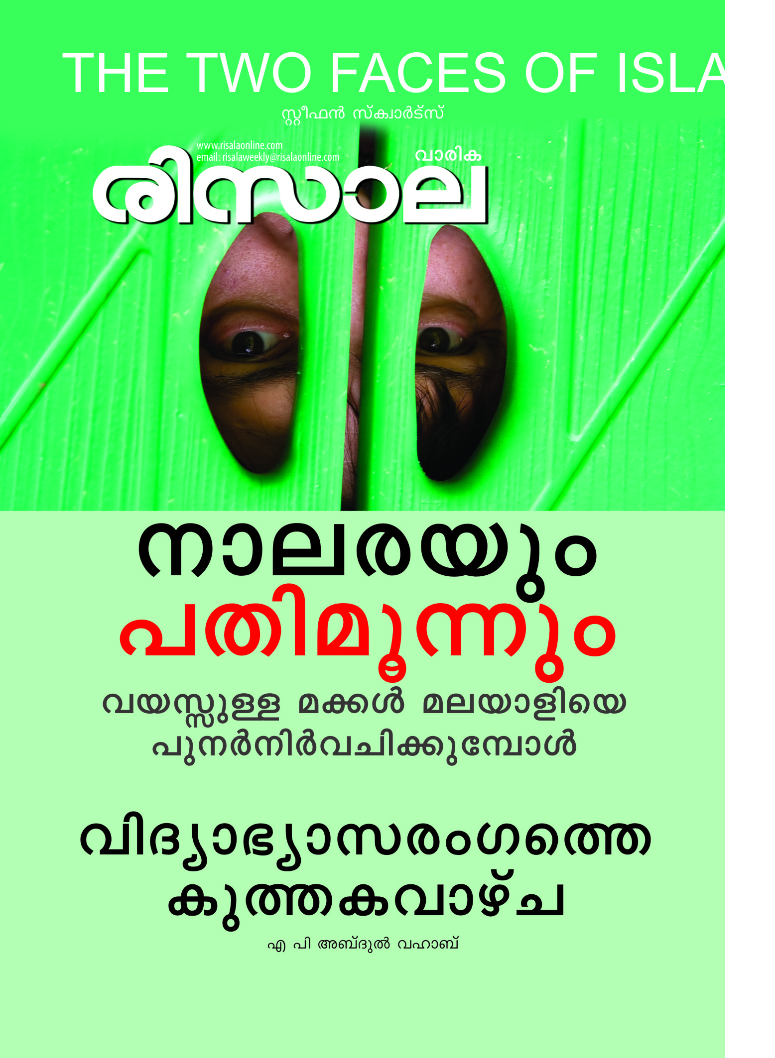 Articles on CIP in the Malayalam Language :: Center for Islamic