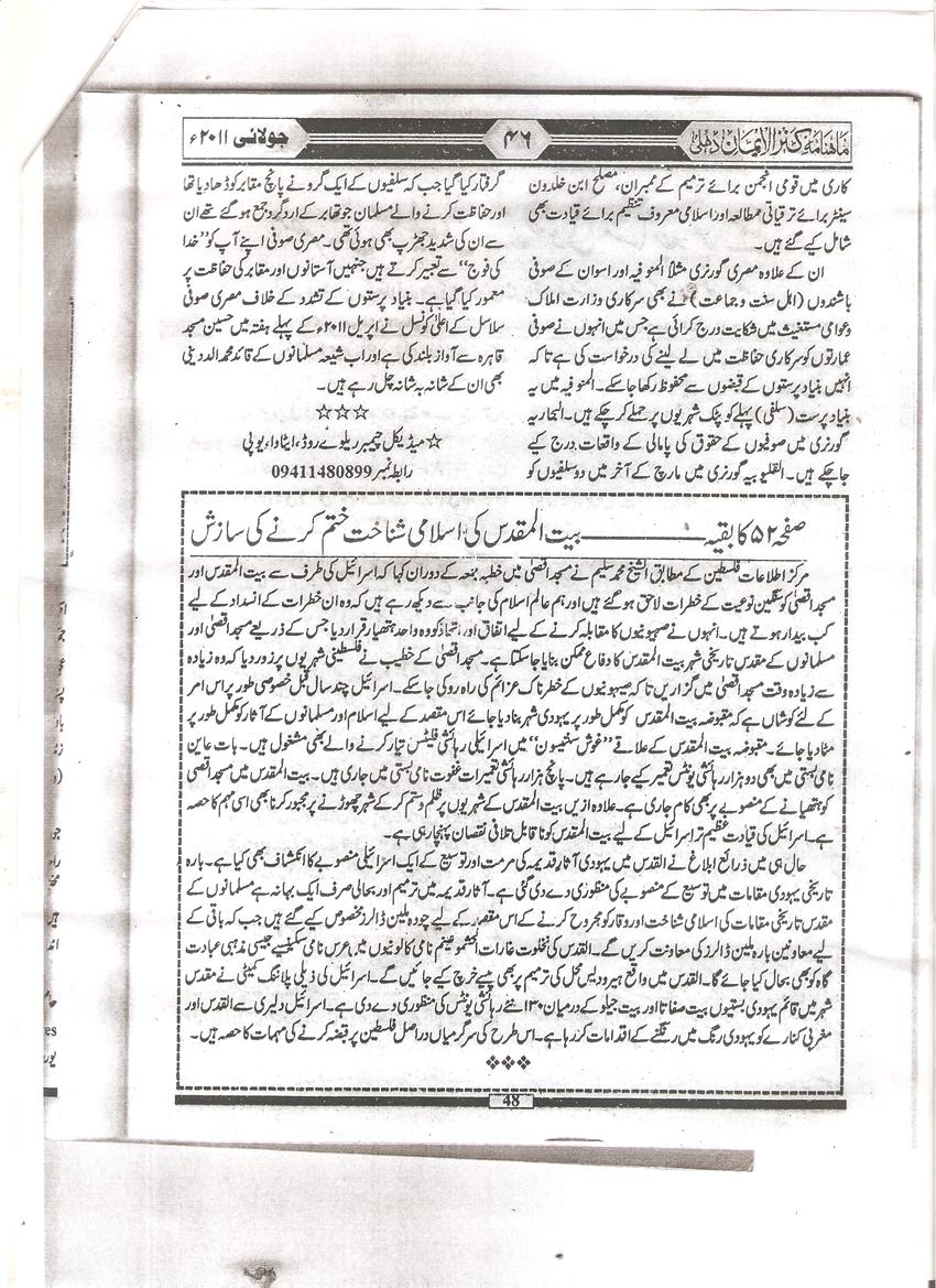 Kanzul Iman With Urdu Translation Pdf